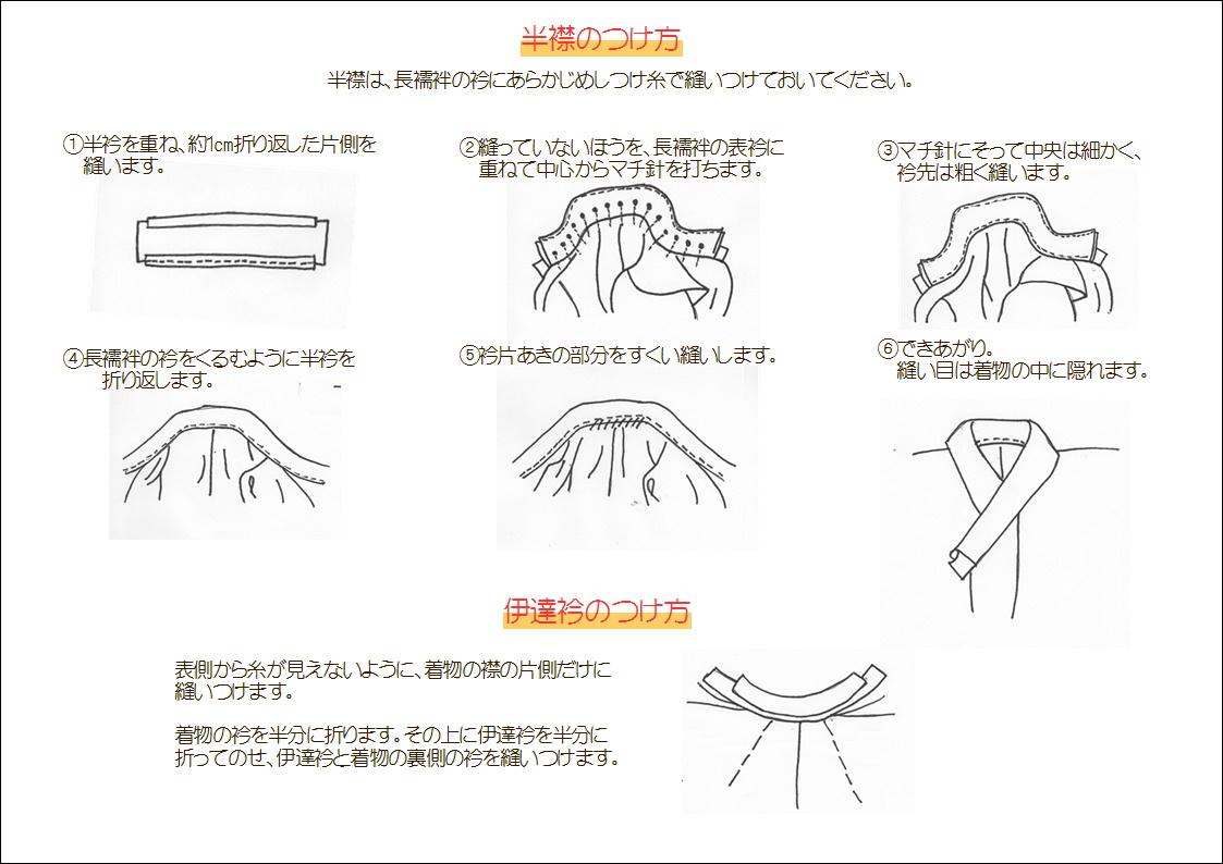 の 付け方 半襟 半衿の付け方■着付け専用両面テープ使用